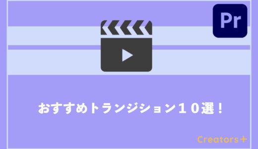 【保存版】プロも使用!Premiere Proおすすめトランジション10選
