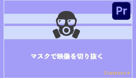 【Premiere Pro】マスクで切り抜く方法は?マスクの便利な使い方も紹介!
