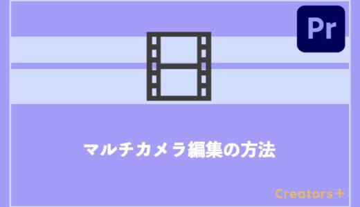 Premiere Pro | マルチカメラ編集の方法は?設定から編集まで【意外と簡単】