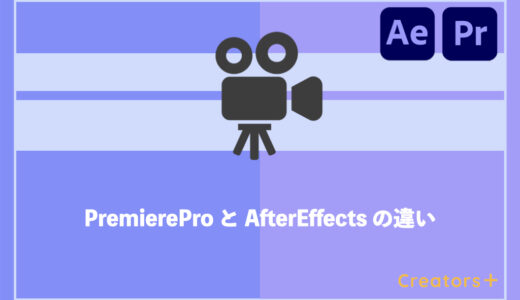 Premiere ProとAfter Effectsの違いを比較!あなたに合うソフトはどっち?