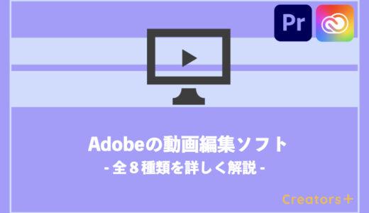 Adobeの動画編集ソフト全8種類の違いを【超分かりやすく】解説します