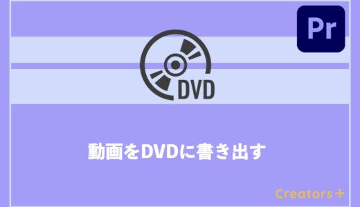 Premiere Proの動画をDVDに書き出すには?高画質で書き出す方法を紹介!