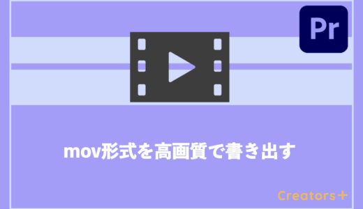 Premiere Pro|mov形式を高画質で書き出しする方法は?【mp4形式も対応】