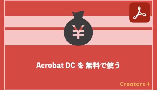 Adobe Acrobat DCを無料で使う方法は?体験版の期間・制限も紹介!