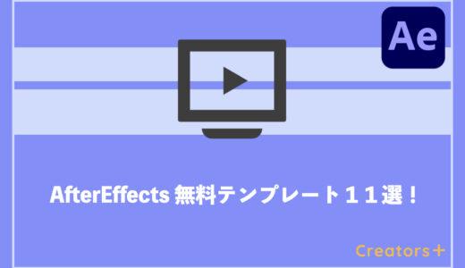After Effectsで使える無料テンプレート11選を公開!【2021年度最新版】