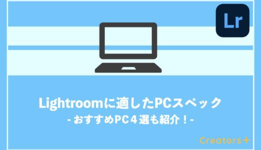Lightroomで必要なパソコン・スペックは?選ぶポイントを徹底解説します!