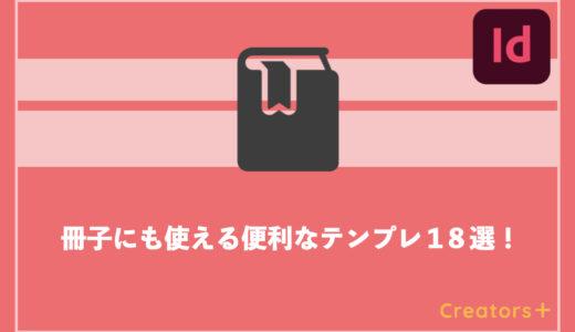 InDesignで使えるテンプレート18選を大公開!冊子に使える!【完全無料】