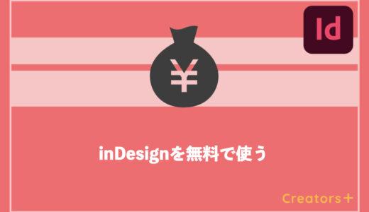 Adobe InDesignを無料で使うには?体験版は使い続けられる?