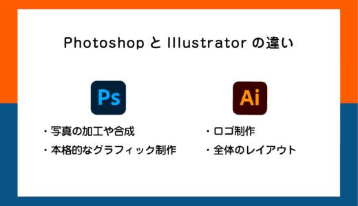 意外と知らないPhotoshopとIllustratorの違い【画像編集ソフト比較】