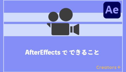【初心者必見】After Effectsでできることは?代表的な2つの魅力を徹底解説します!