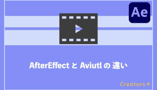 【徹底比較】After effectsとAviutlの違いを解説!選ぶポイントは?