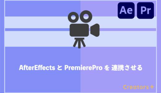 【簡単】After EffectsとPremiere Proを連携させる超時短テクニックを紹介