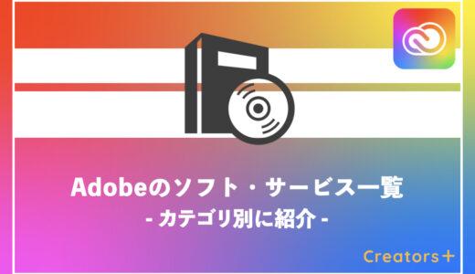 【保存版】Adobeのソフト・サービス一覧表!カテゴリ別に紹介!