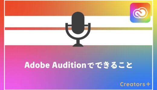 Adobe Auditionでできることは?無料で使える方法も紹介!【音声編集ソフト】