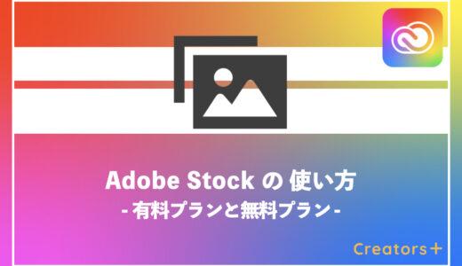 Adobe Stockのソフトや素材を無料で使う方法とは?【商用利用可能】