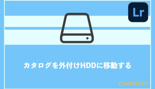 【簡単】Lightroomでカタログの場所を外付けHDDへ移動するには?