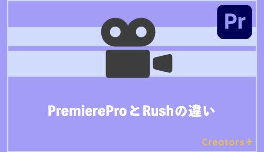 Premiere ProとRushの違いは?項目別に徹底比較!【動画編集ソフト】