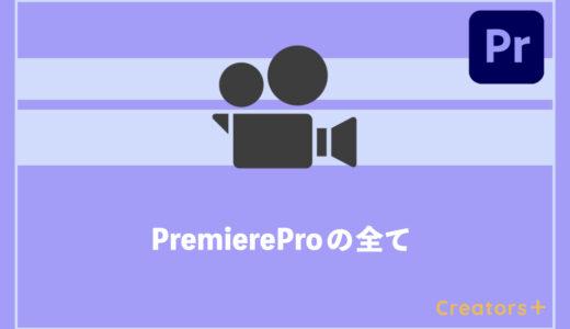 Adobe Premiere Proのすべて !基礎知識から便利な使い方まで【動画編集入門】