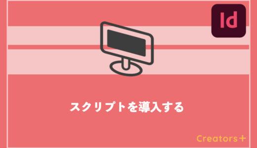 InDesign | スクリプトの使い方は?スクリプト配布サイトも紹介