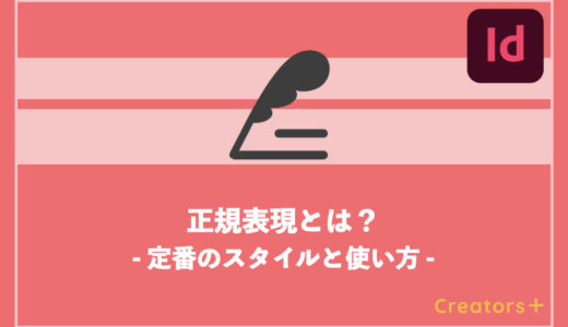 InDesign | 正規表現の使い道は?よくある使い方も紹介します!